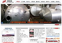 申峰储罐网站案例