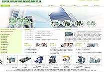 保利新能源设备