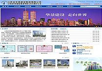 华景建设集团网站